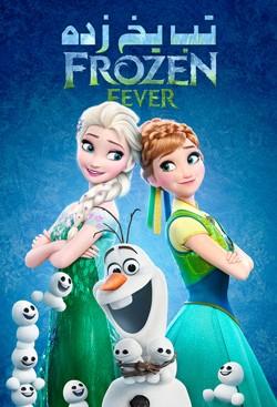 دانلود انیمیشن تب یخ زده Frozen Fever 2015