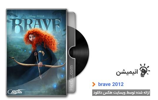 دانلود فیلم brave 2012
