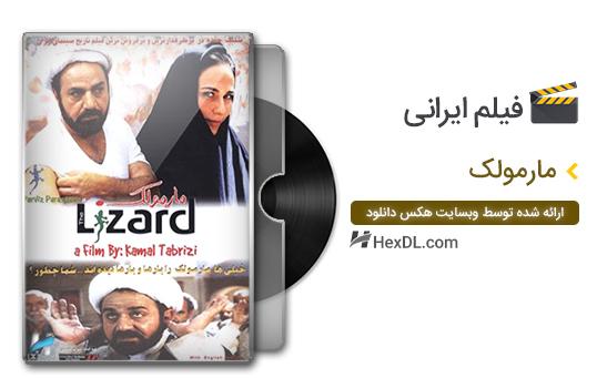 دانلود فیلم ایرانی مارمولک با لینک مستقیم
