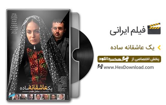 دانلود فیلم ایرانی یک عاشقانه ساده با لینک مستقیم