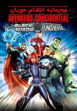 دانلود انیمیشن محرمانه انتقام جویان Avengers Confidential 2014