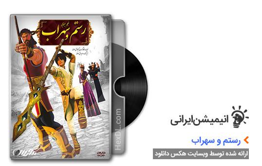 دانلود انیمیشن ایرانی رستم و سهراب