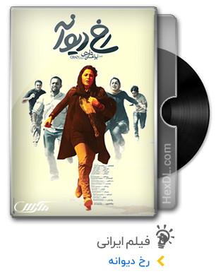 دانلود فیلم ایرانی رخ دیوانه