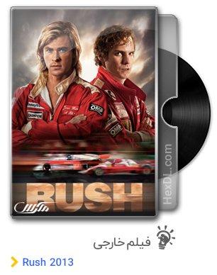 دانلود فیلم Rush 2013