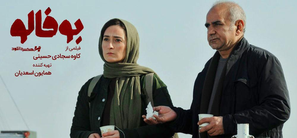 دانلود فیلم ایرانی بوفالو