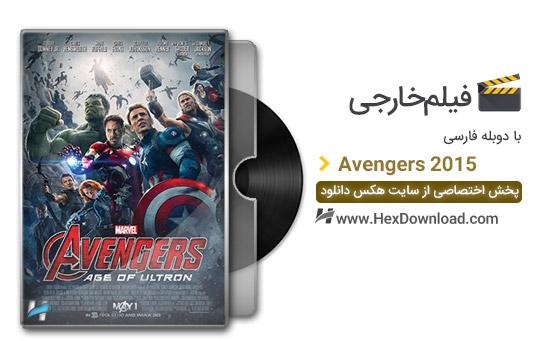 دانلود فیلم اونجرز 2 Avengers Age of Ultron 2015 با دوبله فارسی