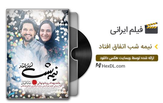 دانلود فیلم ایرانی نیمه شب اتفاق افتاد