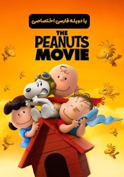 دانلود انیمیشن بادام زمینی ها The Peanuts Movie 2015