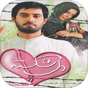 دانلود فیلم ایرانی دل شکسته
