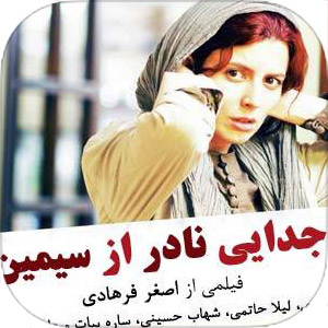 دانلود فیلم جدایی نادر از سیمین