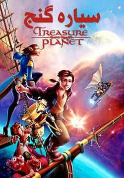 دانلود انیمیشن سیاره گنج Treasure Planet 2002