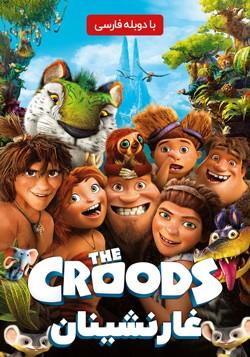 دانلود انیمیشن غارنشینان 1 The Croods 2013