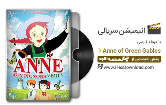 دانلود انیمیشن سریالی آنشرلی با موهای قرمز با دوبله فارسی