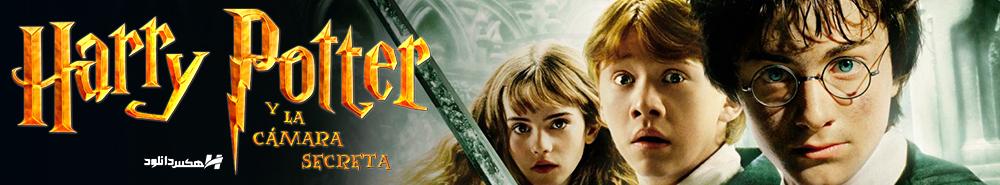 دانلود فیلم هری پاتر 2