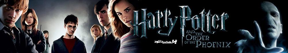 دانلود فیلم هری پاتر 5