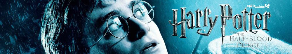 دانلود فیلم هری پاتر 6