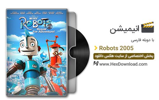 دانلود انیمیشن Robots 2005 ربات ها با دوبله فارسی