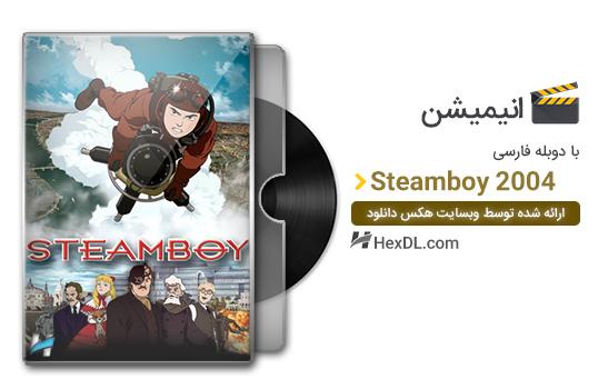 دانلود انیمیشن پسر بخار Steamboy 2004 با دوبله فارسی