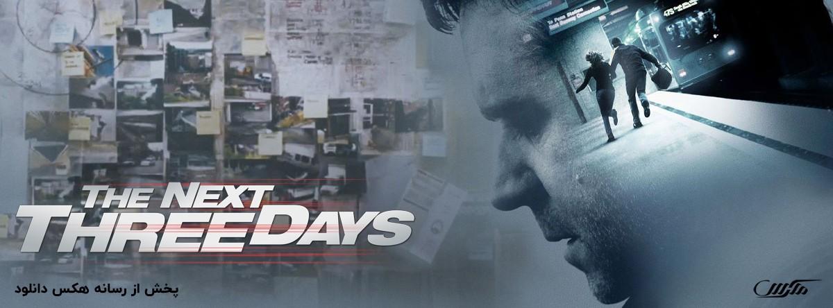 دانلود فیلم سه روز آینده 2010