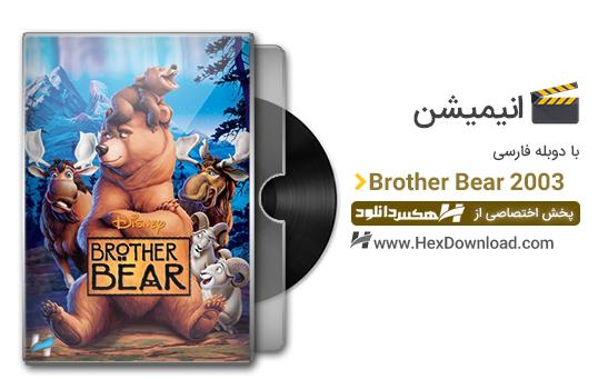 دانلود انیمیشن خرس برادر Brother Bear 2003 با دوبله فارسی