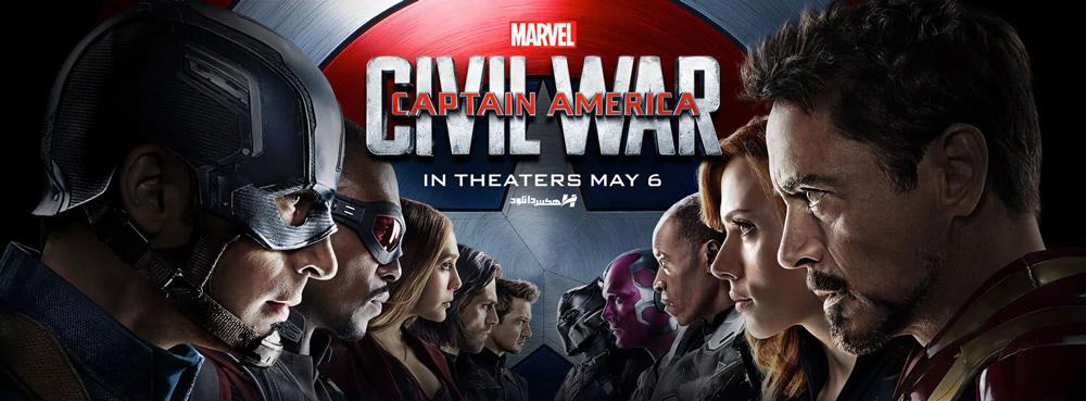 دانلود فیلم کاپیتان آمریکا جنگ داخلی Captain America: Civil War 2016