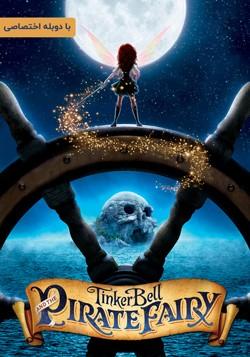 دانلود انیمیشن تینکربل و دزدان دریایی The Pirate Fairy 2014