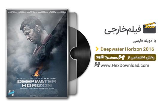 دانلود فیلم دیپ واتر هورایزن Deepwater Horizon 2016 با دوبله فارسی