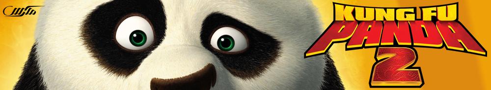 دانلود انیمیشن پاندای کونگ فو کار 2 2011 با دوبله فارسی