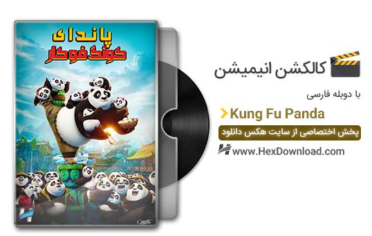 دانلود انیمیشن پاندای کونگ فو کار با دوبله فارسی