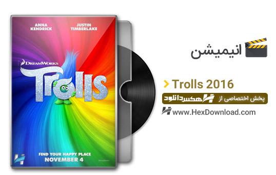 دانلود انیمیشن ترول ها Trolls 2016 با دوبله فارسی