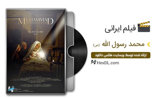 دانلود فیلم محمد رسول الله با کیفیت بلوری