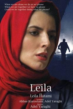 دانلود فیلم آشنایی با لیلا با لینک مستقیم