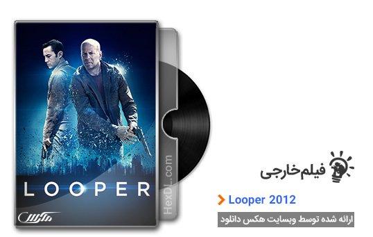 دانلود فیلم Looper 2012