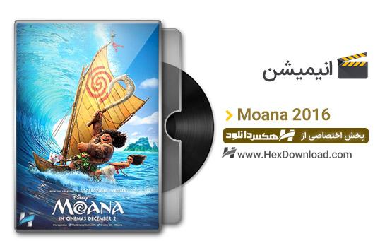 دانلود انیمیشن موانا Moana 2016 با دوبله فارسی