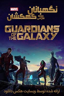 دانلود فیلم نگهبانان کهکشان Guardians of the Galaxy 2014