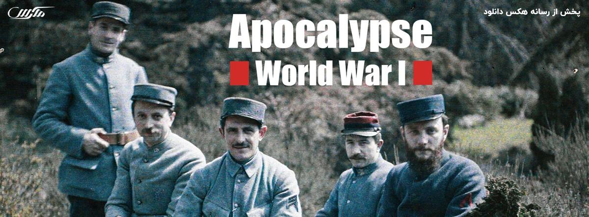دانلود مستند سریالی جنگ جهانی اول 2014