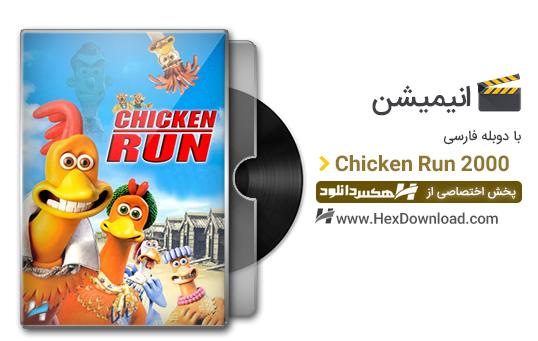 دانلود انیمیشن فرار مرغی Chicken Run 2000 با دوبله فارسی