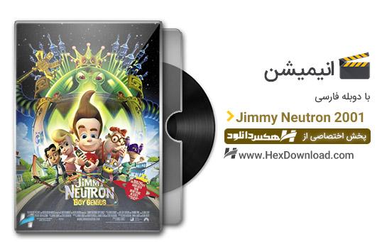 دانلود انیمیشن جیمی نوترون Jimmy Neutron: Boy Genius 2001 با دوبله فارسی