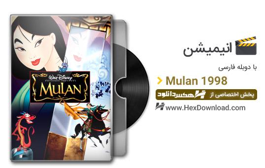 دانلود انیمیشن مولان Mulan 1998 با دوبله فارسی