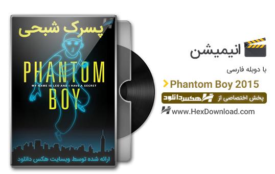 دانلود انیمیشن پسرک شبحی Phantom Boy 2015 با دوبله فارسی