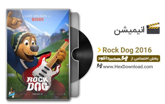 دانلود انیمیشن Rock Dog 2016