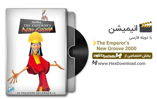 دانلود انیمیشن The Emperor's New Groove 2000 با دوبله فارسی