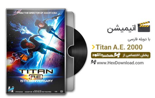 دانلود انیمیشن تیتان Titan A.E. 2000 با دوبله فارسی