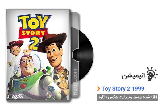 دانلود انیمیشن داستان اسباب بازی 2 1999