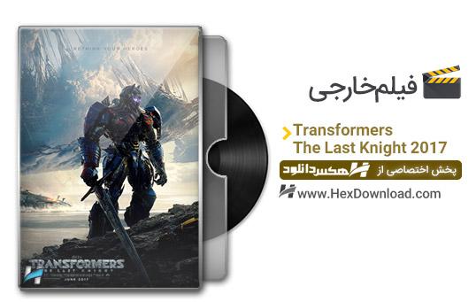 دانلود فیلم ترانسفورمرز 5 Transformers: The Last Knight 2017