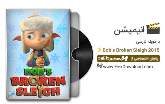 دانلود انیمیشن سورتمه ی شکسته ی باب Bob's Broken Sleigh 2015 با دوبله فارسی