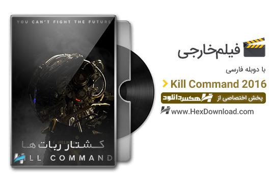 دانلود فیلم کشتار رباتها Kill Command 2016 با دوبله فارسی