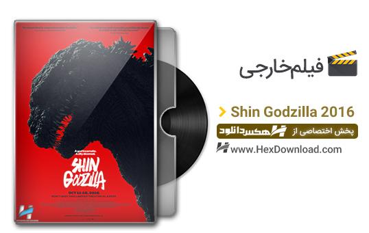 دانلود فیلم بازخیز گودزیلا Shin Godzilla 2016
