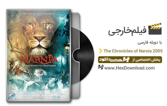دانلود فیلم نارنیا 1 The Chronicles of Narnia 2005 با دوبله فارسی