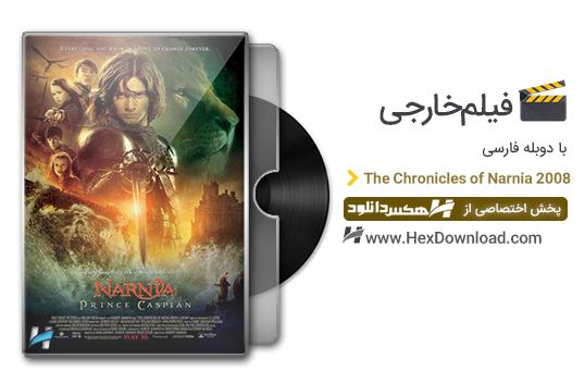 دانلود فیلم نارنیا 2 The Chronicles of Narnia 2008 با دوبله فارسی